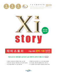 고등 수능 국어 문학 기본 460제(2019)(자이스토리)