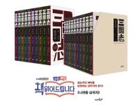 나관중 삼국지 박스 세트(완역판)(전10권)