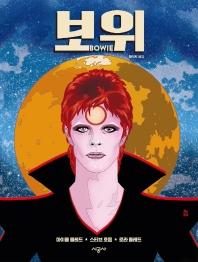 보위(Bowie)(양장본 HardCover)