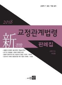 신경향 교정관계법령 판례집(2018)