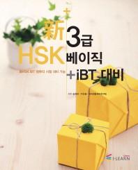 신HSK 3급베이직+iBT대비