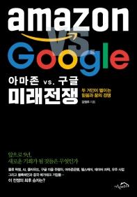 아마존 vs. 구글 미래전쟁