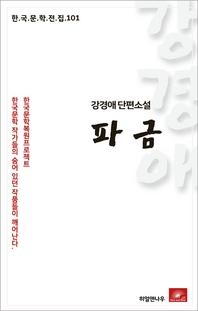 강경애 단편소설 파금(한국문학전집 101)