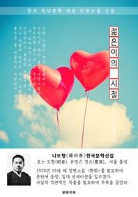 젊은이의 시절 - 나도향 한국문학선집