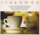 CCM 진한커피(CD 3장)
