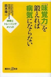 [해외]「味覺力」を鍛えれば病氣にならない 味博士トレ-ニングメソッド