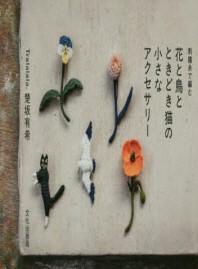 花と鳥とときどき猫の小さなアクセサリ- 刺繡絲で編む
