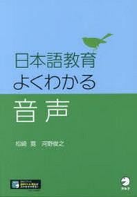 日本語敎育よくわかる音聲