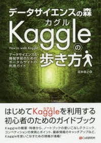 [해외]デ-タサイエンスの森KAGGLEの步き方 デ-タサイエンス&機械學習のためのポ-タルサイトの利用ガイド
