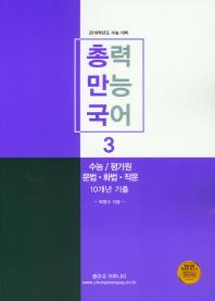총력 만능 국어. 3: 수능/평가원 문법 화법 작문 10개년 기출(총만국)