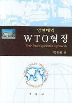 WTO 협정(영한대역)