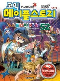 메이플 스토리 오프라인 RPG. 52(코믹)