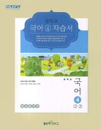 중학 국어4 자습서(2학년2학기)(우한용)(2014)