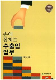 수출입 업무(손에 잡히는)(8판)