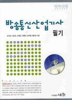 방송통신산업기사 필기(자격시대)(2010)(2판)