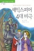 셰익스피어 4대비극(논술대비세계명작 49)