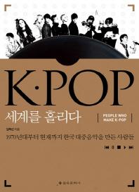 K POP 세계를 홀리다
