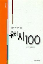 우리시 100(선생님과 함께 읽는)(담쟁이교실 1)