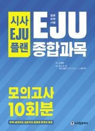 일본유학시험 EJU 종합과목 모의고사 10회분(시사EJU플랜)