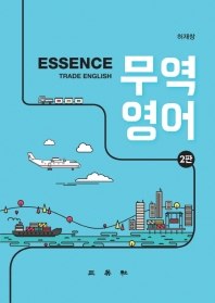 무역영어(Essence)(2판)