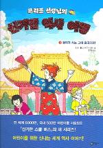 신기한 역사 여행 3: 황제가 사는 고대 중국으로(프리즐 선생님의 신기한 역사 여행 3)