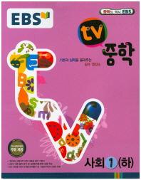 중학 사회1(하)(2017)(EBS TV)