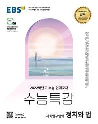 고등 사회탐구영역 정치와 법(2021)(2022 수능대비)(EBS 수능특강)