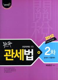 관세법 2차(환급특례법 포함)(2012)(지평)