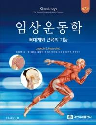 임상운동학(3판)