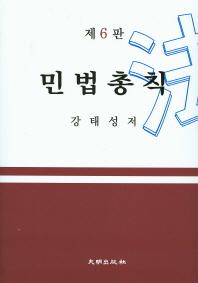 민법총칙(6판)(양장본 HardCover)