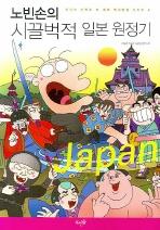노빈손의 시끌벅적 일본 원정기(신나는 노빈손 세계 역사 탐험 시리즈 4)