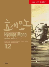 효게모노. 12