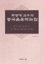 중국음운학논집(최영애 교수의)(양장본 HardCover)