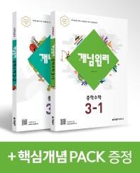 중학 수학 3학년 세트(2020)(개념원리)(전2권)