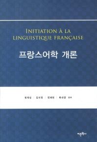 프랑스어학 개론