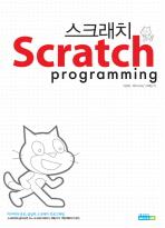 스크래치 프로그래밍(CD1장포함)