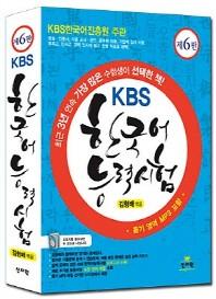 한국어능력시험(KBS)(6판) 2쇄