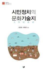 시민정치의 문화기술지(서울대학교 사회혁신총서 1)