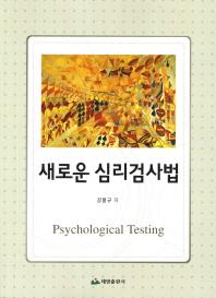 심리검사법