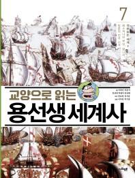 교양으로 읽는 용선생 세계사. 7: 격변하는 세계(2)(양장본 HardCover)
