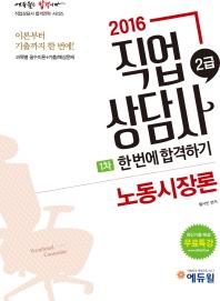 노동시장론 한 번에 합격하기(직업상담사 2급 1차)(2016)(에듀윌)