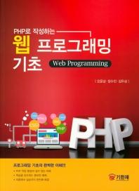 웹 프로그래밍 기초(PHP로 작성하는)
