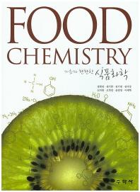 식품화학(기초가 탄탄한)