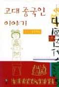 고대 중국인 이야기  ((겉표지 흠집(모서리 해짐)있습니다))