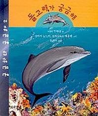 돌고래가 궁금해(궁금하다 궁금해 2)