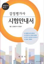 감정평가사 시험안내서(제8판)(8판)