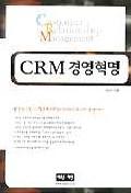 CRM 경영혁명