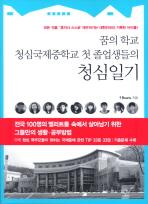 청심일기(청심국제중학교 첫 졸업생들의)