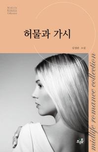 허물과 가시(미드라이프 로맨스 컬렉션 9)