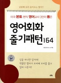영어회화 줄기패턴 164